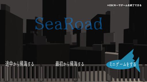 unityインターハイ入賞ゲーム~SEA ROAD~