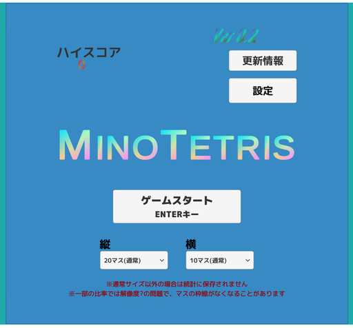 MinoTetris(テトリスTetris)