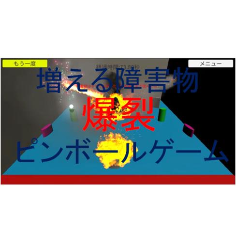 """増える障害物""""爆裂""""ピンボールゲーム"""