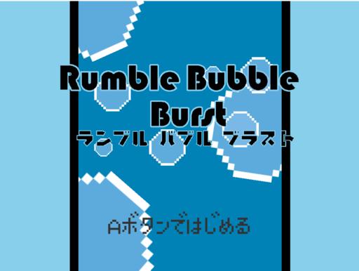 ランブルバブルブラスト
