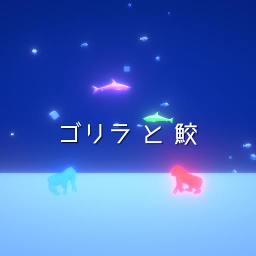 ゴリラと鮫