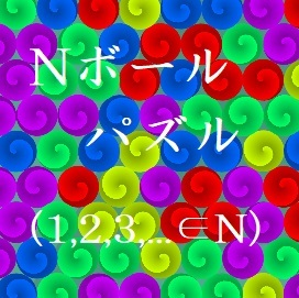 Nボールパズル