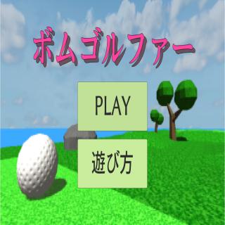 ボムゴルファー