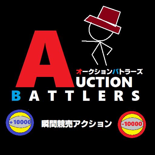 オークションバトラーズ AUCTION BATTLERS