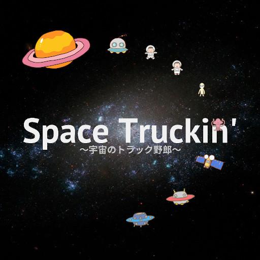Space Trackin' 〜宇宙のトラック野郎〜