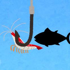 エビ鯛フィッシング