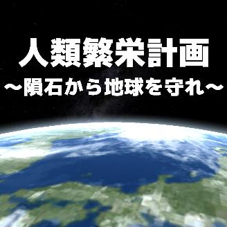 人類繁栄計画〜隕石から地球を守れ〜