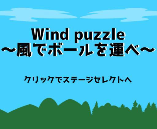 ウィンドパズル~風でボールを運ぼう~
