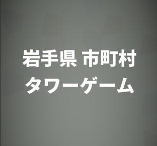 岩手県 市町村タワーゲーム