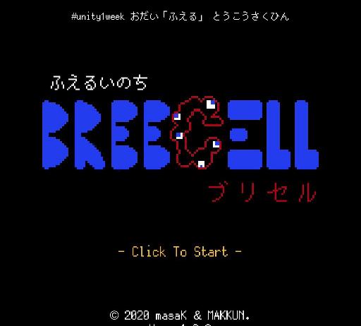 ふえるいのち BREECELL(ブリセル)