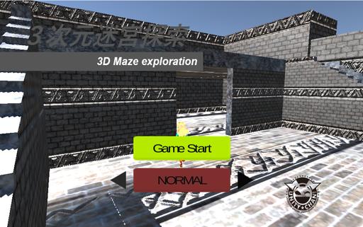 3D迷宮探索