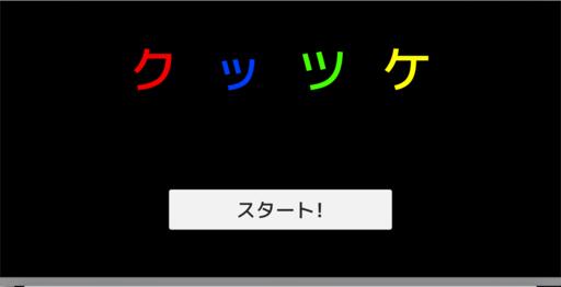 クッツケ(製作中)