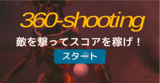 360-shooting
