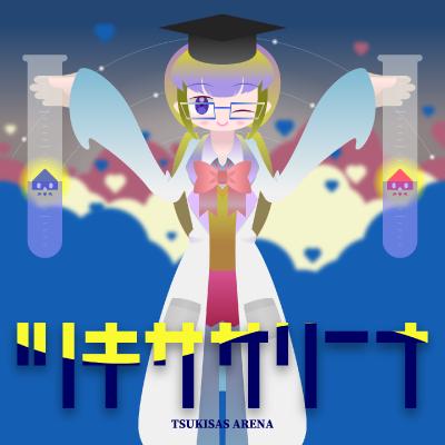 空想科学アクションADV・ツキササリーナ【東京ゲームショウ2020スペシャル体験版】