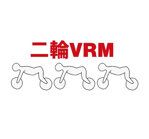 二輪VRM
