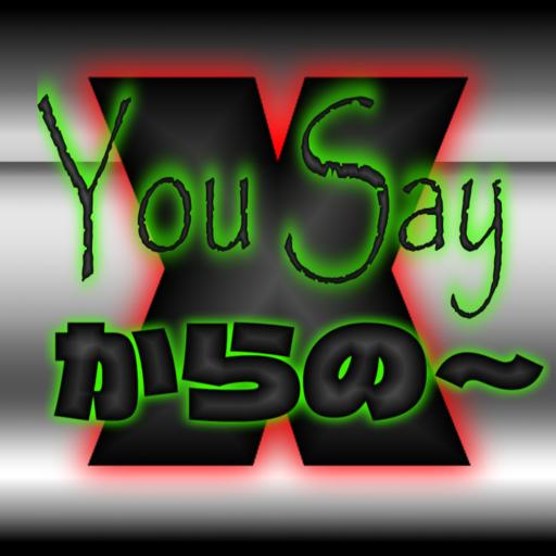YouSay からの~X