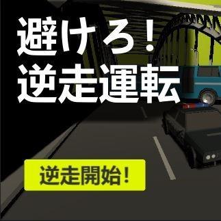 避けろ!逆走運転