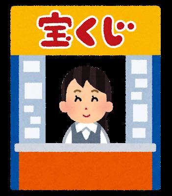 ★宝くじシミュレーション☆