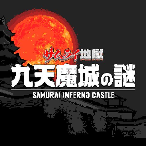 サムライ地獄 九天魔城の謎 デジゲー博体験版