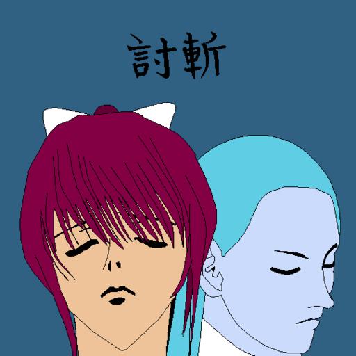 討斬-トウザン-