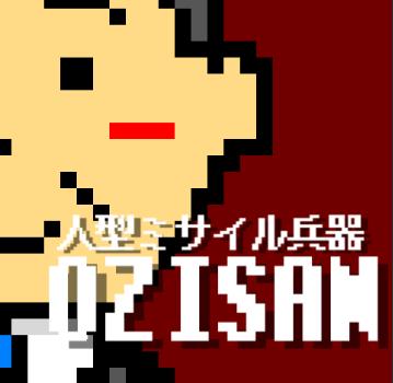 人型ミサイル兵器OZISAN