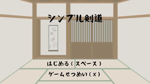 シンプル剣道