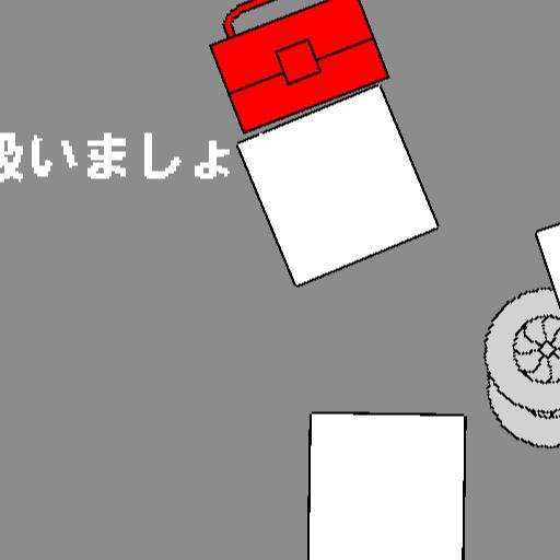 [第33回あほげー]ローリングツインターボ!!