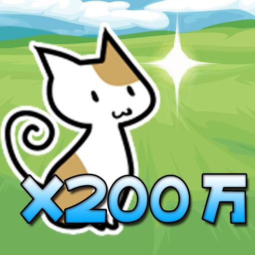 200万匹やってきたネコ(お試し版)