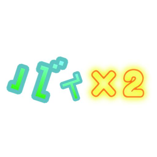 Bai×2 -バイオが2バイ好きになる-