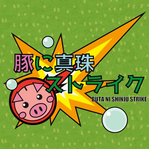 豚に真珠ストライク〜ブタスト〜