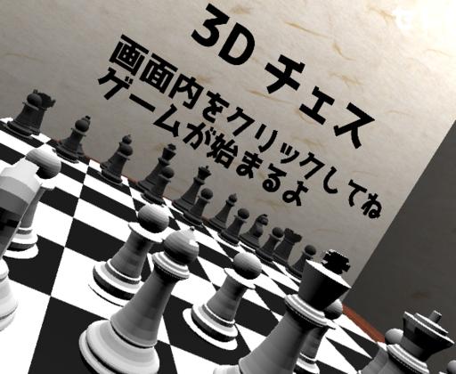 3Dチェス!!