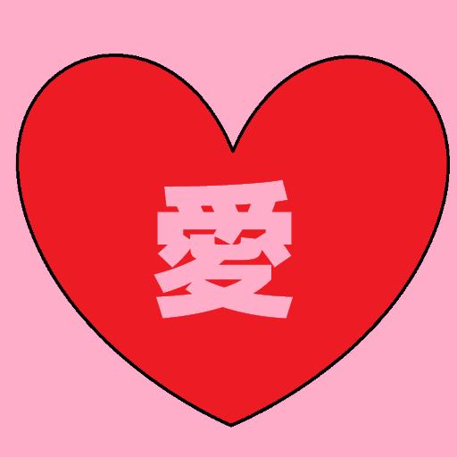 愛のRPG