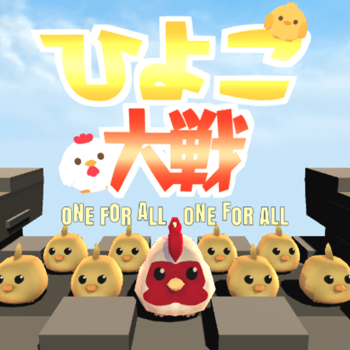 ひよこ大戦 - ONE FOR ALL,ONE FOR ALL