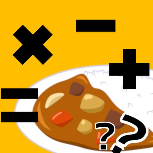 カレー算 脳トレ暗算ゲームで謎カレーをつくろう