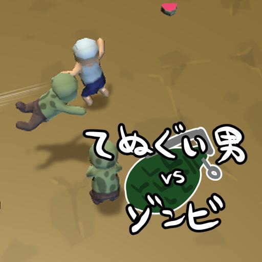 てぬぐい男vsゾンビ