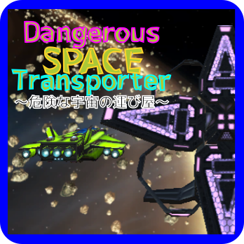 Dangerous Space Transporter ~危険な宇宙の運び屋~