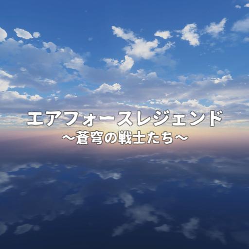 エアフォースレジェンド ~蒼穹の戦士たち~