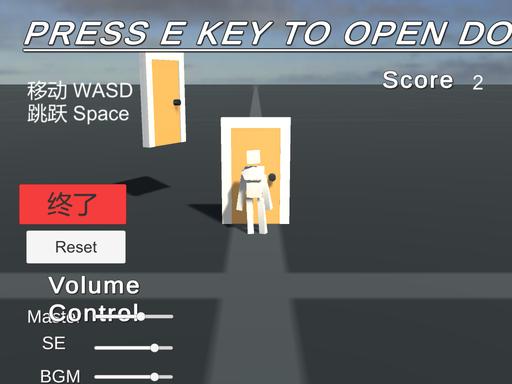 扉を開けるゲーム