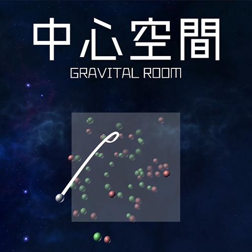 中心空間 -Gravital Room-