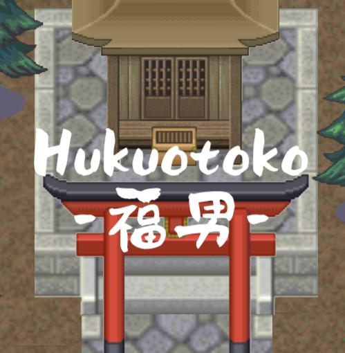 Hukuotoko-福男-