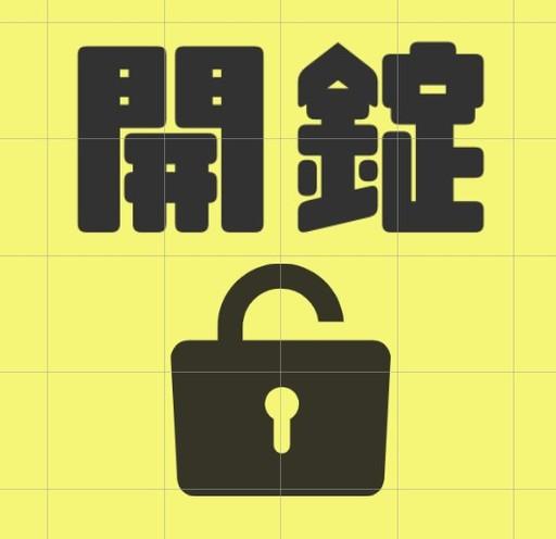 開錠-UNLOCK-
