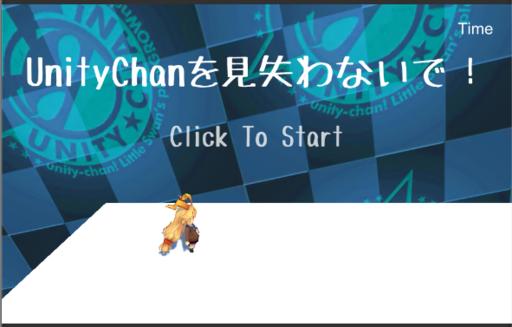 UnityChanを見失わないで!