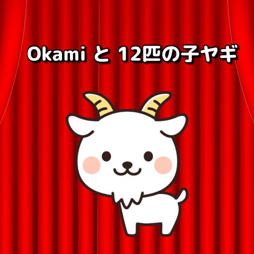 Okamiと12匹の子ヤギ
