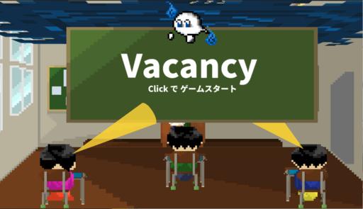 Vacancy -空席-