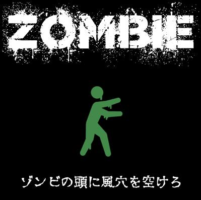 ZOMBIE BASTER-風穴を空けろ!-