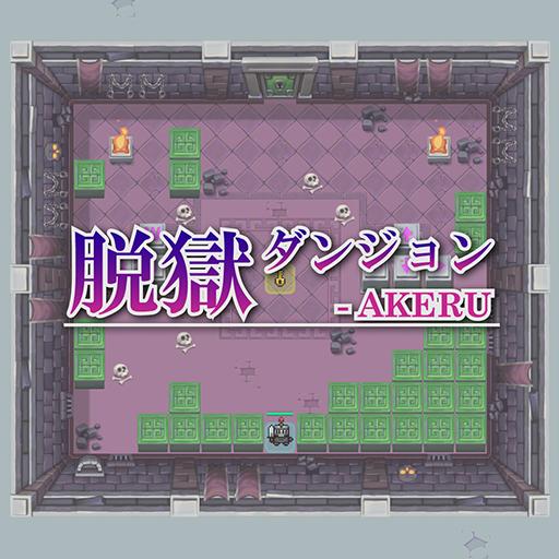 脱獄ダンジョン-AKERU