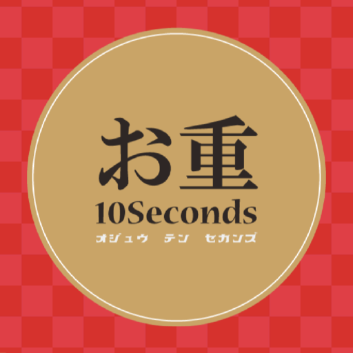 お重10Seconds