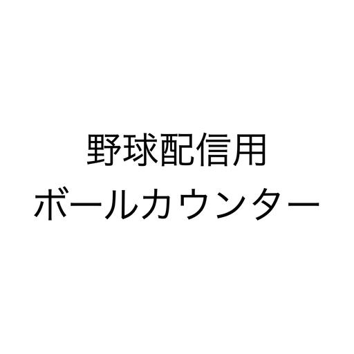 野球配信用ボールカウンター BSOちゃん
