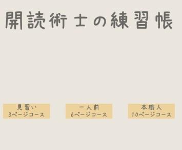 開読術士の練習帳