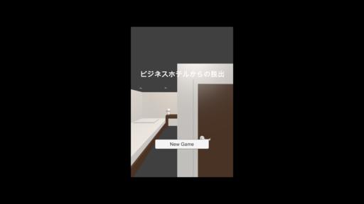 脱出ゲーム「シンプルなビジネスホテルからの脱出」